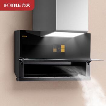 方太(FOTILE)集成烹饪中心2.0单品油烟机下潜式油烟机家用厨房单抽油烟机新品X1A