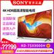 百亿补贴:SONY/索尼 KD-75X9000H 75英寸 4K超高清HDR安卓智能液晶平板电视 10899元
