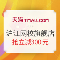 天猫 沪江网校旗舰店 双11课程预售