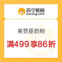 苏宁易购 美赞臣母婴苏宁自营店 满499享86折