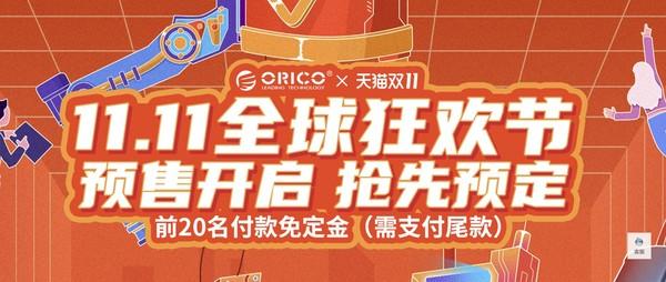 天猫 奥睿科旗舰店 双11预售