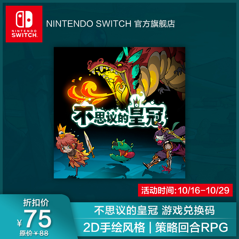 switch国行新游戏 不思议的皇冠游戏中文版 游戏激活码 兑换码 适用国行switch 冒险 策略