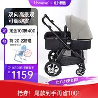 【11.11预售】爱贝丽(IBelieve) 婴儿推车双向高景观可坐可躺大轮避震新生儿0-3岁童车 变色龙5-玛雅灰