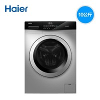 Haier 海尔 EG100HB139S 洗烘一体滚筒洗衣机 10KG
