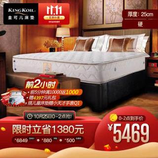 美国金可儿(Kingkoil) 独立袋装弹簧床垫 双人偏硬护脊床垫厚 老人适用  席梦思床垫 水晶 水晶 1.8米*2米等通知发货