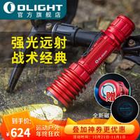 OLIGHT傲雷 手电筒强光远射战术手电家用多功能可充电户外手电勇士X pro系列 烈焰红丨限量版