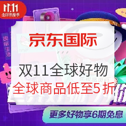 促销活动:京东国际 11.11全球热爱季 主会场