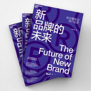 新品牌的未来(新流量驱动用户运营)