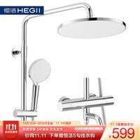 恒洁(HEGII) 淋浴花洒套装高端大气家用花洒 水氧混合技术 防烫增压花洒 902-333