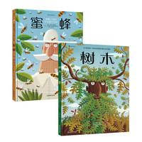 蜜蜂+树木(共2册)大开本手绘百科,荣获多个国际大奖,25个语言版本,浪花朵朵