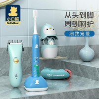 小白熊 婴儿静音理发器+电动牙刷+指甲刀套装+水温计