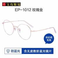 EYEPLAY 目戲 防蓝光平光镜片+1051-C4玫瑰金