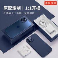 乐天游 苹果12防摔液态硅胶手机壳