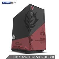IPASON 攀升 高达扎古联名款 水冷游戏主机(i7-10700、32G、1T、RTX3080)