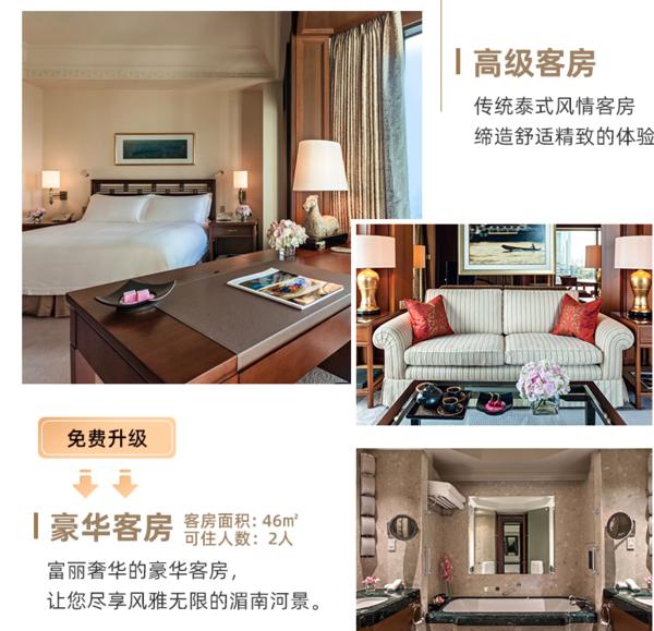 有效期至明年年底!泰国曼谷半岛酒店高级房1晚(含早餐+免费升房)