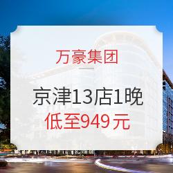 万豪集团 北京天津13家酒店1晚通兑(含早餐+行政酒廊+小火锅自助)