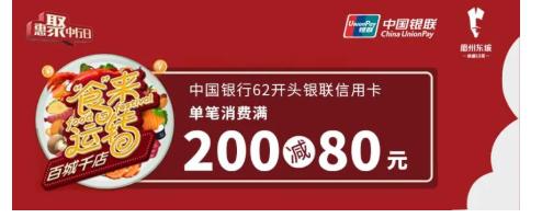 """中国银行 X 眉州东坡   """"食""""来运转满减"""