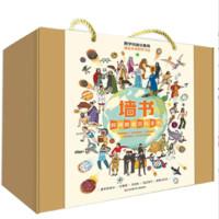 《墙书:时间图谱百科全书》