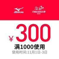 天猫美津浓官方旗舰店 满1000元-300元店铺优惠券