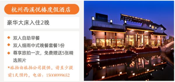 悦榕集团悦椿/悦榕庄酒店全国14店通用2晚房券
