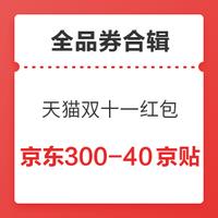 双十一各大平台全品券汇总,京东300-40京贴
