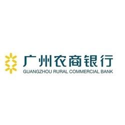 广州农商银行 微信支付优惠
