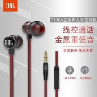 JBL T190A 入耳式有线耳机耳