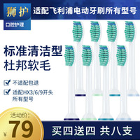 适配飞利浦电动牙刷头 HX6014标准清洁型 8支
