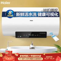 海尔(Haier)60升电热水器3000W大功率家用双管速热储水式APP智控健康可视化2.0安全防电墙EC6002-G7(U1)