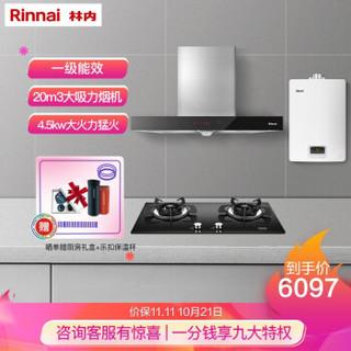 林内(Rinnai)顶吸式欧式抽油烟机燃气灶具燃气热水器三件套 4T控烟 大吸力NM05T+2E02M+16QD03(天然气)