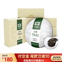 大益(TAETEA)普洱茶生茶 中华老字号 7542 经典标杆生茶150g*5 口粮茶组合 1801/2001批次随机 *2件