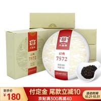 大益(TAETEA)普洱茶熟茶 中华老字号 7572 经典标杆熟茶150g*5 口粮茶组合 1801/2001批次随机 *2件