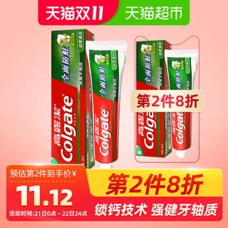 天猫超市 高露洁口腔护理清洁全面防蛀超爽薄荷250g牙膏防蛀固齿清新口气 *2件