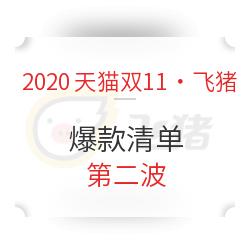 2020天猫双11・飞猪爆款清单第二波