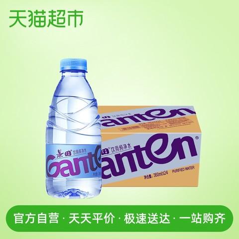 天猫超市 景田Ganten饮用纯净水360ml*24瓶/箱纯净健康生活网红款