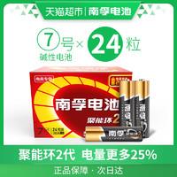 天猫超市 包邮南孚电池7号碱性电池七号玩具遥控器摇控器鼠标干电池24粒 *9件