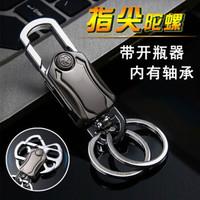 金属指尖陀螺汽车钥匙扣开瓶器定制刻字
