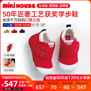 MIKIHOUSE学步鞋日本制获奖款手工婴儿鞋宝宝机能鞋保税