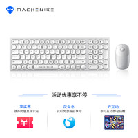 MACHENIKE 机械师创物者CK1无线键盘鼠标套装超薄无声静音