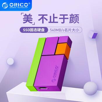奥睿科(ORICO) USB3.1移动硬盘500G/1T 便携式SSD移动固态硬盘 光影系列 凝碧紫 250G