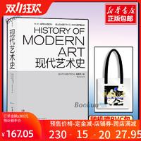 现代艺术史 插图第六版