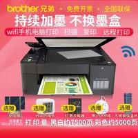 兄弟(Brother) DCP-425W墨仓式连供打印机复印扫描无线WiFi文档照片学生作业 一体机