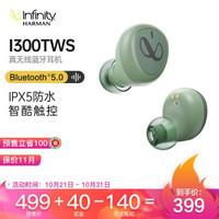燕飞利仕(Infinity)I300TWS 蓝牙耳机真无线 高音质入耳式运动跑步防水 超长续航音乐耳机苹果华为 暗夜绿