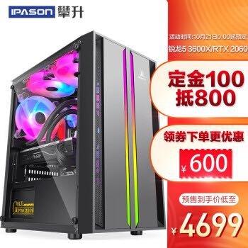 攀升 R5 3600X/RTX2060/华硕B450直播吃鸡游戏台式组装电脑主机DIY组装机