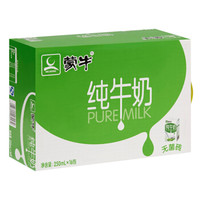 蒙牛 纯牛奶 PURE MILK 250ml*16 礼盒装