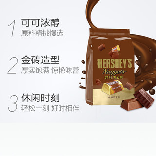 HERSHEY'S 好时 Nuggets巧金砖牛奶巧克力425g *4件 +凑单品