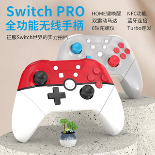 aolion任天堂switch pro手柄支持NFC无线蓝牙连发体感手柄