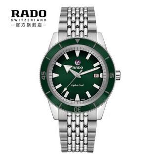 RADO 雷达 库克船长系列 R32505313 自动机械腕表
