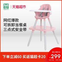 好孩子小龙哈彼多功能宝宝儿童座椅餐椅