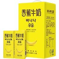 聚划算百亿补贴:新希望 香蕉牛奶 200ml*12盒